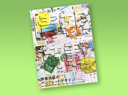 情報満載のパンフレットデザイン_f0127806_11344884.jpg