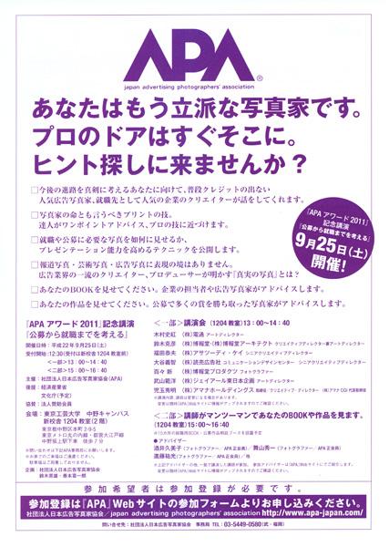 「公募から就職を考える」APAアワード2011記念講演_b0194208_10515732.jpg