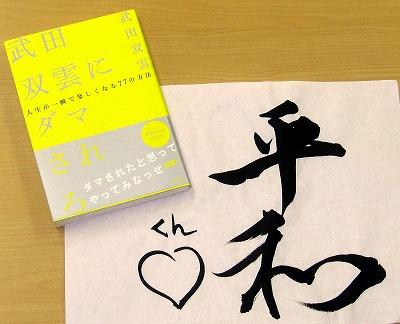 武田双雲さん 2_b0131311_18253467.jpg