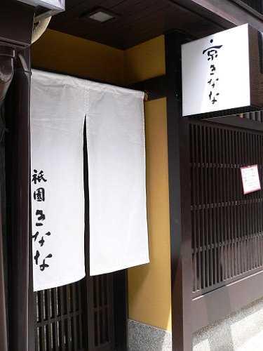 京都旅行 やよいのじゃこパスタ&京きなな_e0009722_1219395.jpg