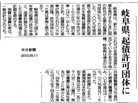 岐阜県が起債許可団体に_f0197754_0362180.jpg