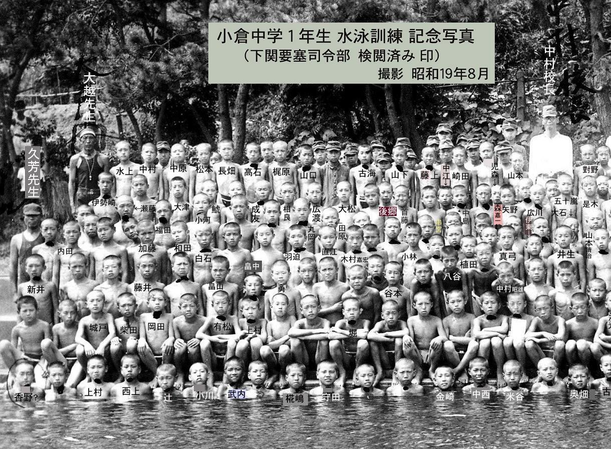 NO.1 1944年 入学 : 小倉37期同...