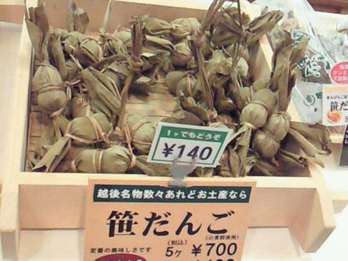 田中屋本店 新潟ふるさと村店_c0152767_22485212.jpg