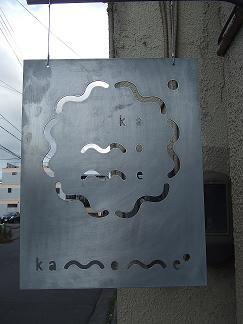 ・kamomeのロゴ_b0209477_2233614.jpg