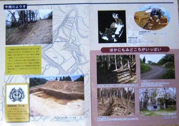 平成22年 桑折西山城本丸跡 発掘調査 現地説明会⑨_a0087378_5171811.jpg