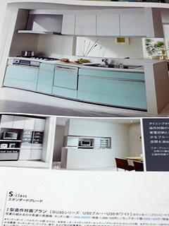 子育てママの家づくり Vol.8 『住宅設備の選択』_b0193900_10562217.jpg