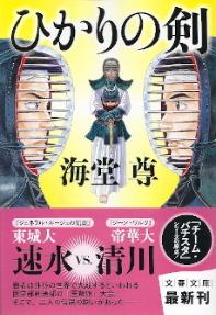 『ひかりの剣』 海堂尊_e0033570_2171078.jpg