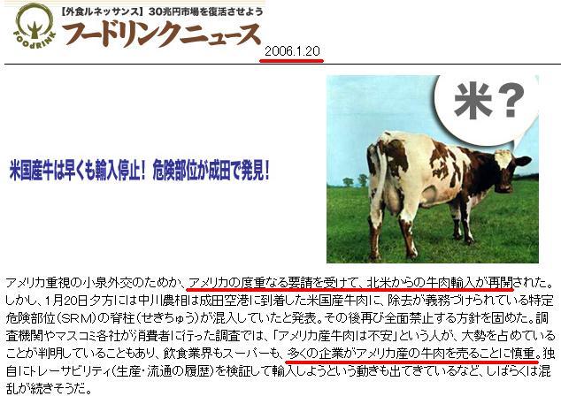 米国産牛を使わない米国 4 【米国産牛の問題点】_d0061678_13535875.jpg