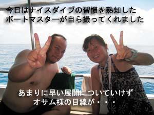癒しのダイビングへ、お帰りなさ~い_f0144385_20281149.jpg