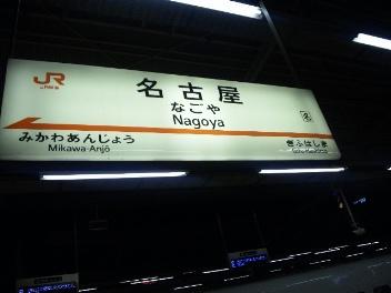 名古屋☆行脚☆終了〜_d0156997_22125175.jpg