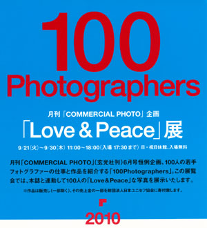 100 Photographers「Love & Peace」展_b0194208_8401211.jpg