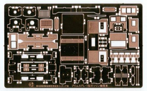 【第6回】記念製品 プリムスFL-1型ガソリン機関車 エッチング板_a0100812_23504650.jpg