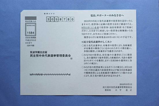管直人総理は「政治と票」の説明責任を!:菅vs小沢代表戦の棄権票の謎!? やはり小沢一郎の圧勝だった!_e0171614_12435695.jpg