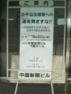 司法修習生の「借金制」に反対!市民集会_e0094315_1740532.jpg