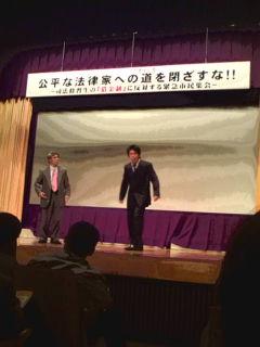 司法修習生の「借金制」に反対!市民集会_e0094315_17405357.jpg