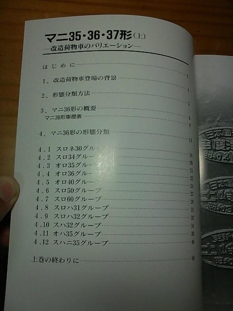 RMライブラリー マニ35・36・37形(上)_f0203926_23255458.jpg