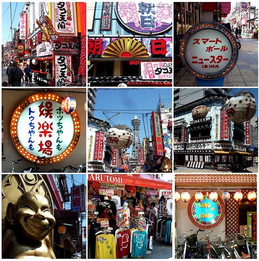 おじさんがイキイキしてる街、大阪 新世界に行ってきました。_f0165030_15355331.jpg