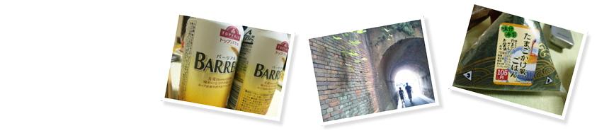 バーリアル(第3のビール)、門ノ前橋梁(ねじりまんぽ)、たまごかけ風ごはん(おにぎり)