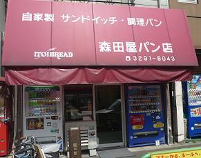 森田屋パン店のカレーパンにはまりそう_c0030645_10274015.jpg