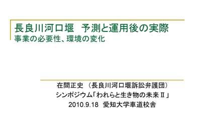続・9月18日 中部弁護士会連合会主催シンポジウム_f0197754_1755235.jpg