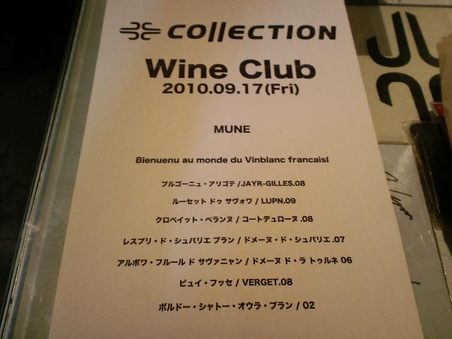 collection  ワイン部★_c0151965_3325158.jpg