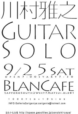 9月25日(土)川村雅之ギターソロコンサート@ブランカフェ_e0190876_8483350.jpg