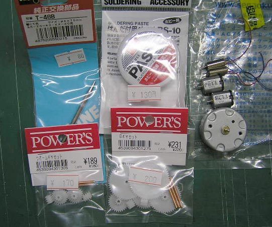 お買い物_e0137686_16122762.jpg