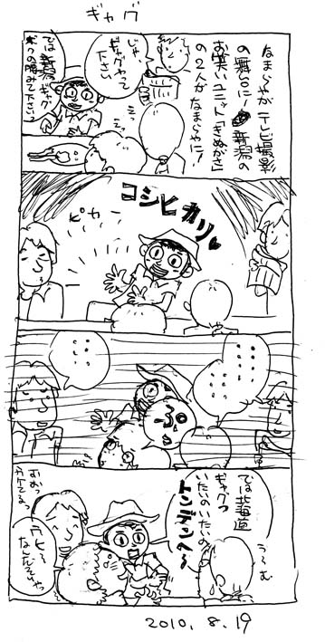 新潟と小樽の「なまら」_d0154687_14513765.jpg