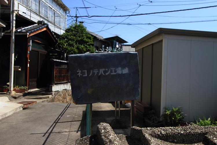 【番外編】尾道へ ~前編~_e0051888_12746.jpg