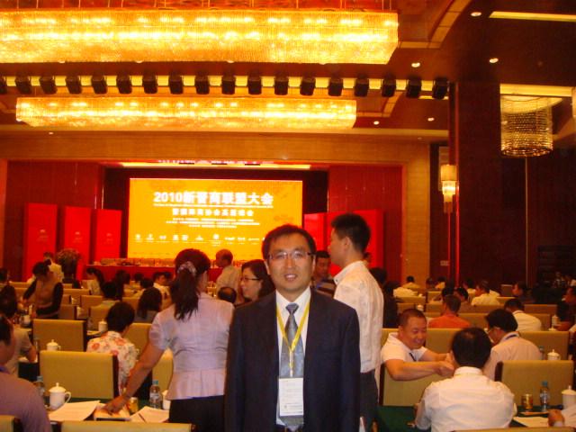 2010新晋商联盟大会_d0007589_2140764.jpg