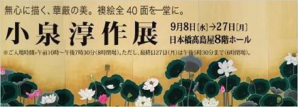 小泉淳作展_a0057402_19121717.jpg