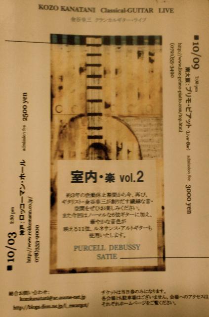 金谷幸三 クラシカルギター・ライブ_d0077106_10144818.jpg