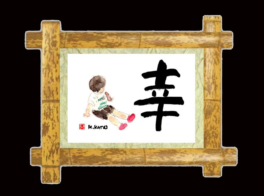 10.09.21(火) 誕生日カード_a0062810_10404477.jpg