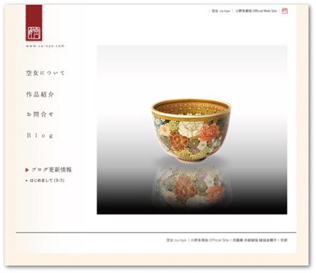 『赤絵細描 』と『京薩摩』の HP。_e0170538_1147639.jpg