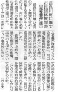 長良川河口堰ゲート開放に向けた公開質問・意見書提出_f0197754_1234619.jpg