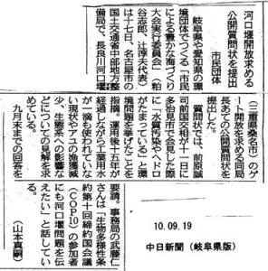 長良川河口堰ゲート開放に向けた公開質問・意見書提出_f0197754_124454.jpg