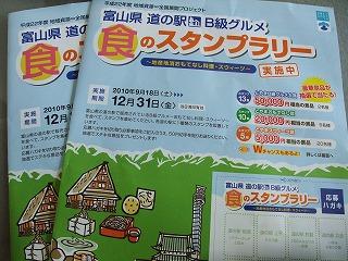 ☆富山県 道の駅 B級グルメ 食のスタンプラリー☆_c0208355_11351928.jpg