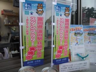 ☆富山県 道の駅 B級グルメ 食のスタンプラリー☆_c0208355_11354129.jpg