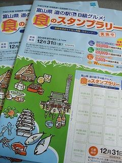 ☆富山県 道の駅 B級グルメ 食のスタンプラリー☆_c0208355_1135551.jpg