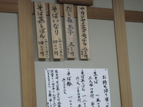 旧軽散策 蕎麦~カフェ_f0236260_8402789.jpg