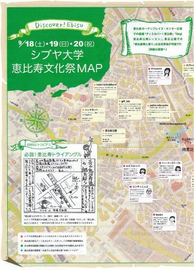 「恵比寿つぶやきマップ」IN 「シブヤ大学恵比寿文化祭マップ」_f0230666_10404083.jpg