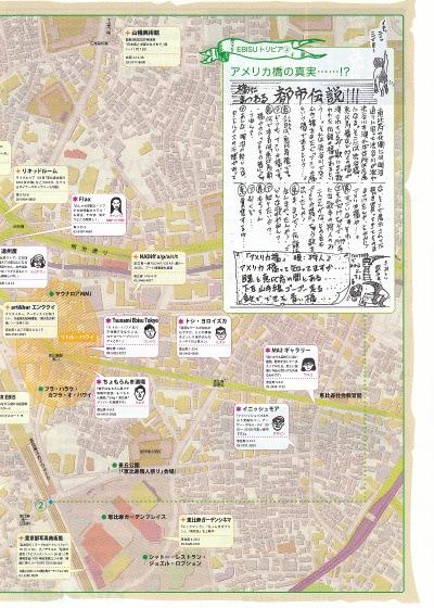 「恵比寿つぶやきマップ」IN 「シブヤ大学恵比寿文化祭マップ」_f0230666_10405636.jpg