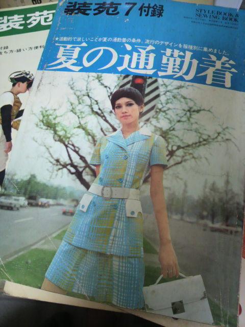 昭和40年前後の「装苑」_b0148170_2347465.jpg
