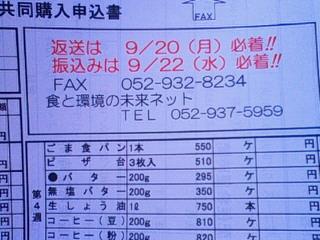 f0238070_6461480.jpg