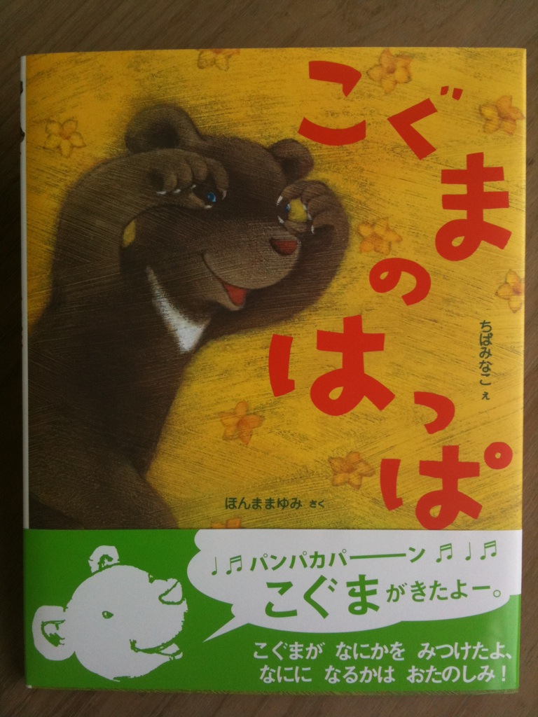 新作絵本『こぐまのはっぱ』で〜き〜た〜よ〜!!_b0120877_10424115.jpg