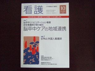 「看護」2010年10月号_e0182479_1417226.jpg