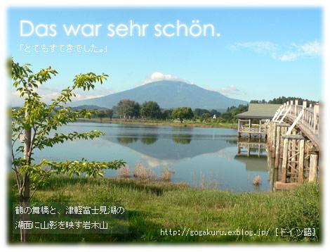 【ドイツ語】津軽富士見湖と鶴の舞橋/感想を言う_e0132084_2271486.jpg