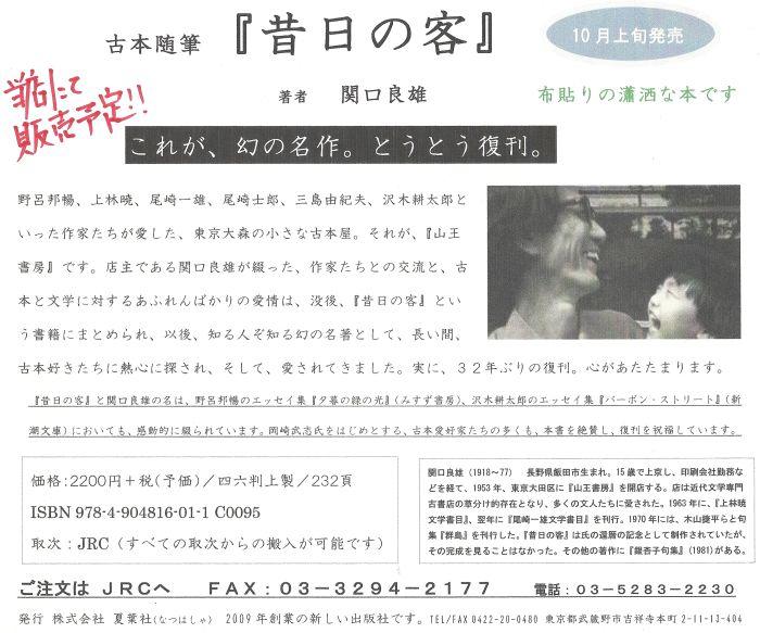 2010/09/21    せと_f0035084_2026797.jpg