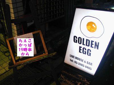 明日22日「ちぇこかっぱ」GoldenEggの演奏予定曲_a0163788_19161217.jpg