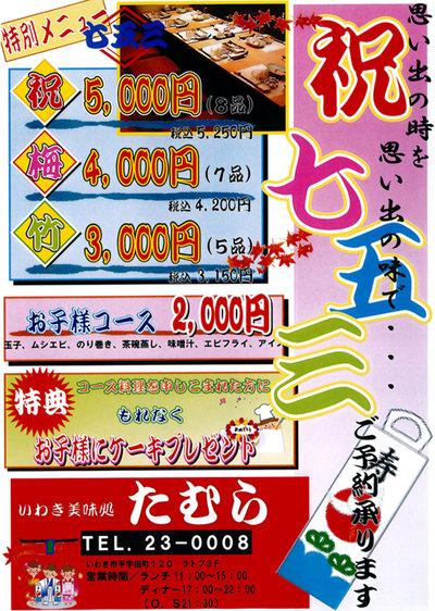 祝☆七五三_a0131903_200920.jpg
